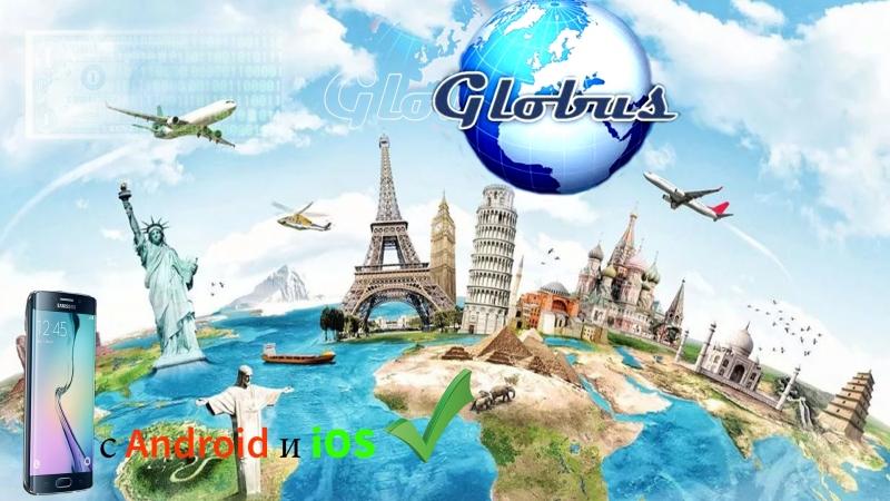 Super Заработок С Android и Windows $$$ GlobusГлобус INTERCOM $