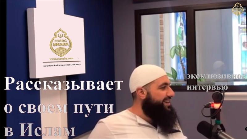 Мухаммад Хоблос - рассказывает о своем пути в Ислам┇эксклюзивное интервью [НОВИНКА]