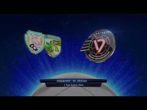 Highlights   ІнБевНПУ 2-3 Ураган   1 тур Кубок Ліги