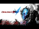 Прохождение Devil May Cry 4 2 PC - Орден с изюминкой