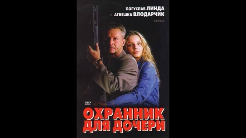 Охранник для дочери(1997).Боевик, Драма,Криминал
