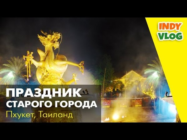 Праздник Старого Города Пхукет Таун Тайланд смотреть онлайн без регистрации