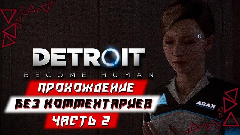 Прохождение Detroit Become Human Часть 2 Кара без комментариев