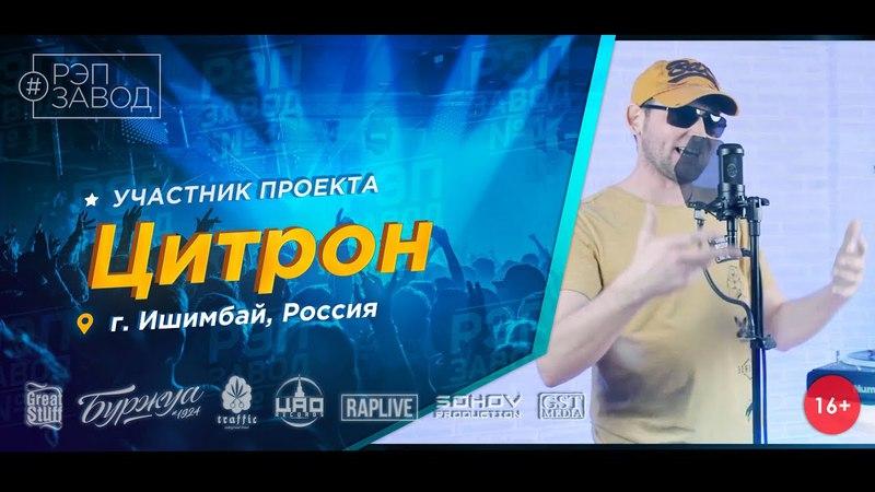 Рэп Завод [LIVE] Цитрон. (496-й выпуск / 4-й сезон). 38 лет. Город: Ишимбай, Россия.