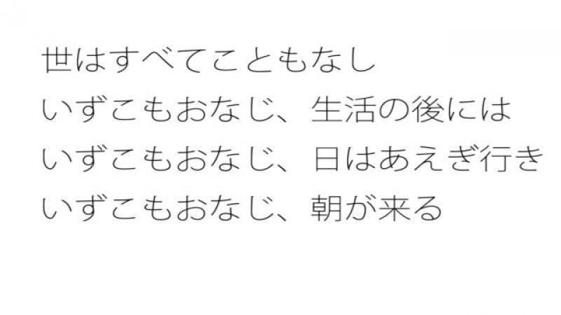 いずこもおなじ/ORIGAMI-I