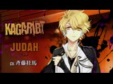 Dear Vocalist Judah (CV.Saito Souma) - I can't say goodbye (rus sub)