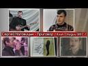 Сергей Наговицын Приговор Клип Студии вЕС 2018 СУПЕРПРЕМЬЕРА