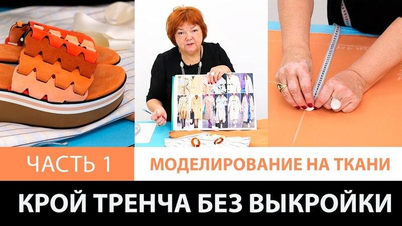 Крой тренча без выкройки сразу на ткани Изготовление женского весеннего плаща своими руками Часть 1