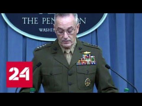 Генерал Данфорд: мы не координировали с Россией удары по Сирии - Россия 24