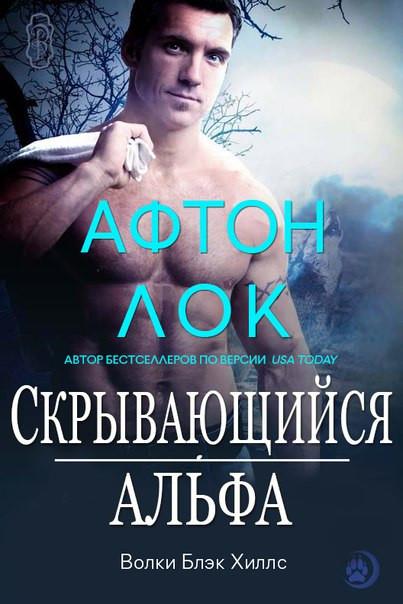 Афтон Лок — Скрывающийся альфа (Волки Блэк Хиллс — 9)