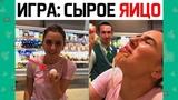 Новые вайны инстаграм 2018 Дина Саева Юрий Кузнецов Андрей Глазунов ИГРА ЗАМРИ 333