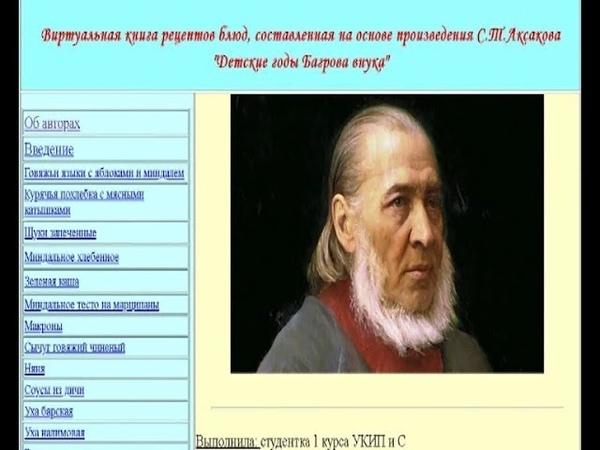 В Уфе состоялся второй этап защиты конкурсных работ на соискание Премии имени Сергея Аксакова