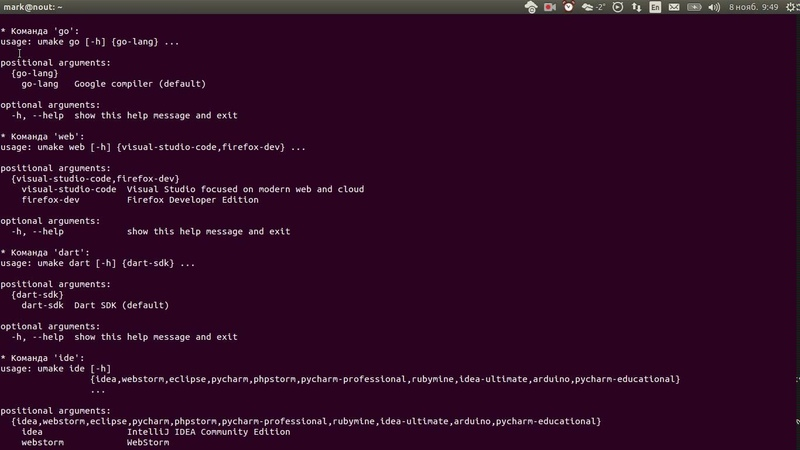 Использование umake для установки IDE