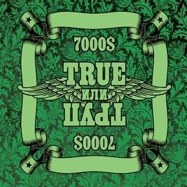 7000$ альбом True или Tруп