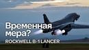 Rockwell B-1 Lancer. Альтернатива B-52