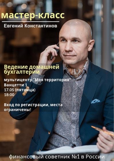"""Афиша Тюмень Мастер-класс """"Ведение домашней бухгалтерии"""""""