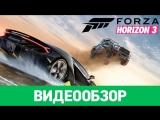 [StopGame.Ru] Обзор игры Forza Horizon 3