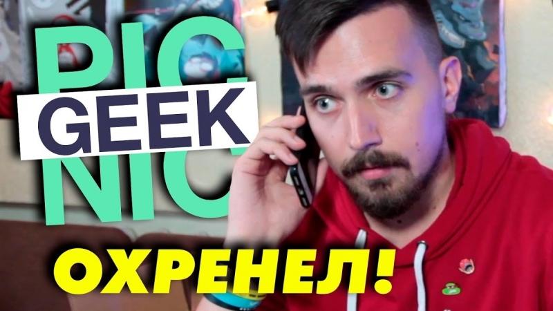 ДЕНИС ОПТИМИССТЕР GEEK PICNIC КИДАЕТ АЛЛЕЮ АВТОРОВ