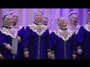 Народный самодеятельный коллектив хор народной песни «Россия» - Р.н.п. «Сегодня воскресенье»