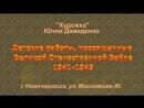 С Днем Победы Детские работы к 9 Мая Художка Юлии Давиденко Новочеркасск