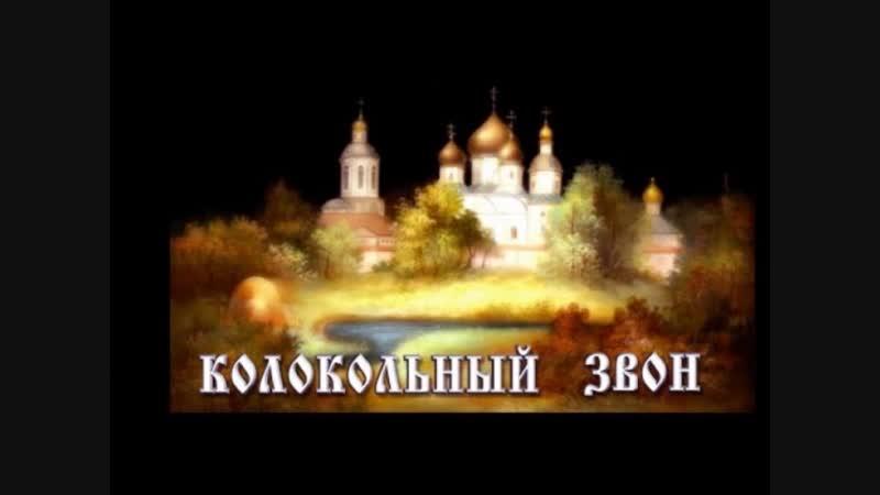 Звонарь...сл.Алексея Гушан...муз и исп.Светланы Писаренко... монтаж клипа Светланы Полыгаловой