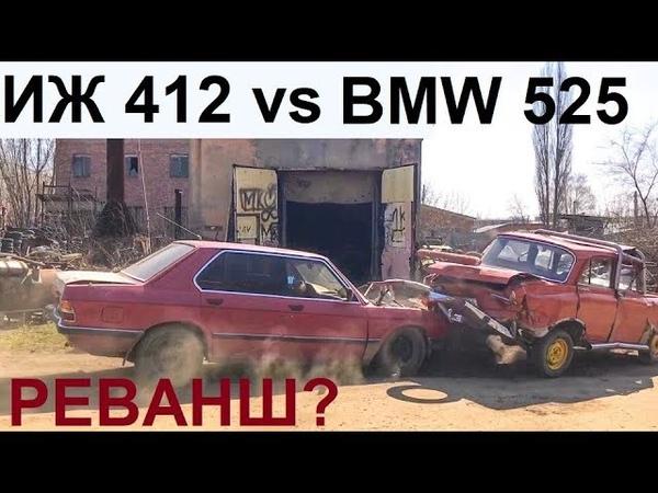 Орудие ВОЗМЕЗДИЯ Москвич 412 против BMW 525