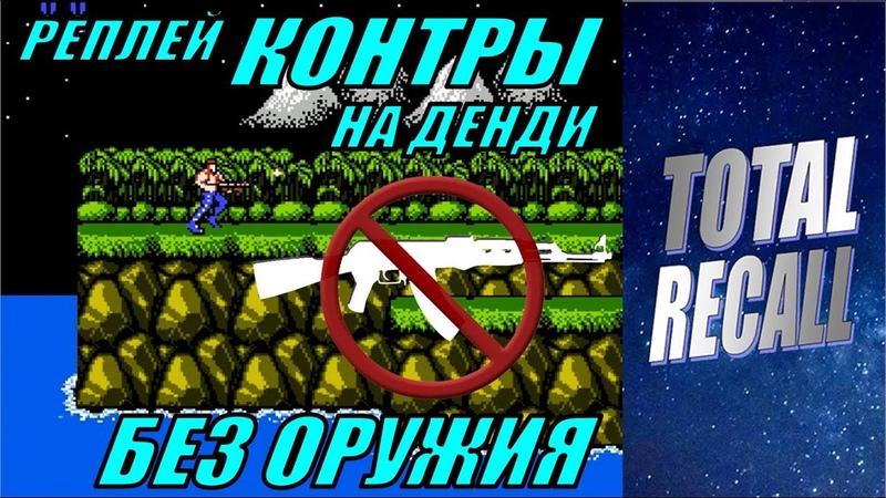 DendySega30. Реплей Контры на Денди БЕЗ ОРУЖИЯ с комментариями