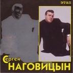 Сергей Наговицын альбом Этап (Цифровой Ремастеринг)