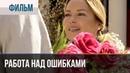 ▶️ Работа над ошибками Фильм / 2015 / Мелодрама