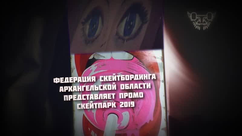 Промо скейтпарк 2019 ФСАО