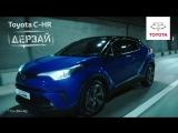 Дерзай вместе с новым Toyota C-HR!