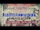 США вкладывает деньги в российские гособлигации (Руслан Осташко)