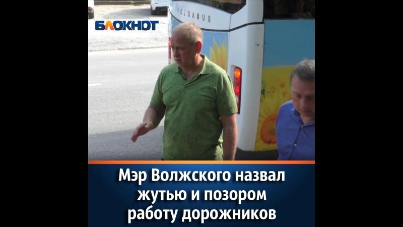 Мэр Волжского назвал жутью и позором работу дорожников