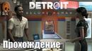 Detroit: Become Human - Прохождение 6➤ Беглянки.
