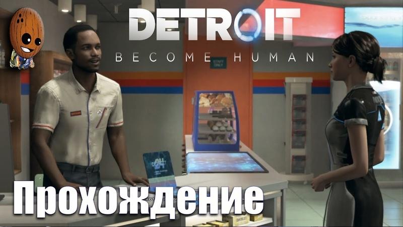 Detroit Become Human Прохождение 6➤ Беглянки