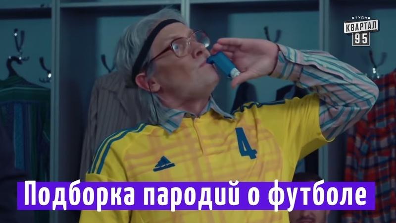 Лучшие приколы к Чемпионату Мира по футболу 2018   Подборка пародий о футболе   Квартал 95 лучшее