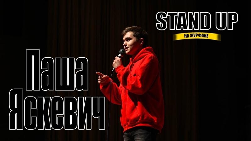 Паша Яскевич Stand Up На Журфаке