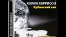 Харрисон К_Кубинский зал_Задворных В_аудиокнига,детектив,триллер,2004,1-11