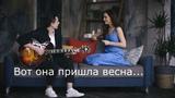Acoustic Beauty - Паранойя (Николай Носков Кавер)
