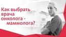 Врач маммолог. ☝ Каким должен быть врач онколог — маммолог? Альфа — Центр Здоровья. 12