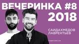Вечеринка в StandUp Store Moscow (23.09)