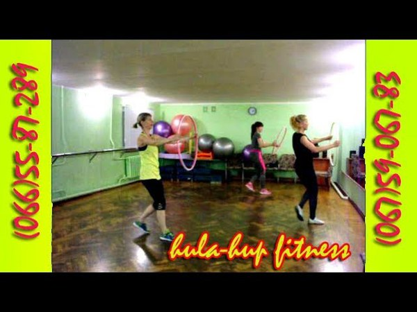 Fitness Fusion - фитнес интенсив hula-hup fitness Светлана Сотник апрель 2018