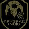 МСК ''ПРИЗРАК'' Airsoft