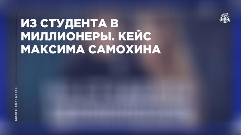 История успеха бизнеса по продаже женской одежды. Максим Самохин.