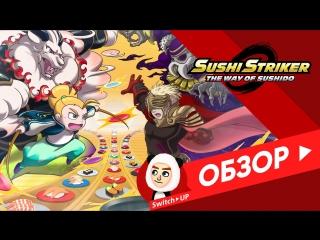 Вкусный обзор Sushi Striker для Nintendo Switch
