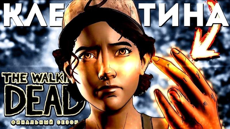 РАЗОБЛАЧЕНИЕ ПАЛЬЦА КЛЕМЕНТИНЫ и НЕ пятый сезон The Walking Dead Final Season