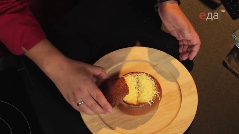 Красивая подача - Французский луковый суп, запеченный в хлебе