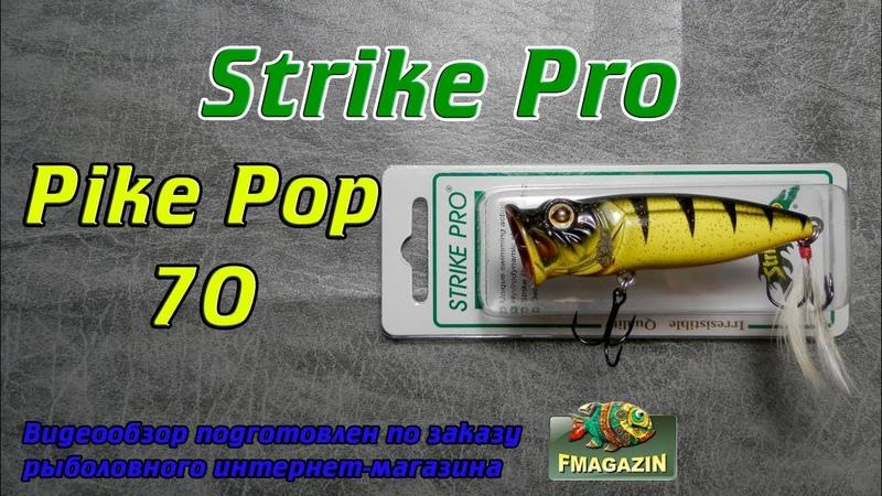 Видеообзор поппера Strike Pro Pike Pop 70 по заказу Fmagazin