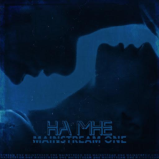 MainstreaM One альбом На мне