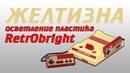 Retr0bright ЖЕЛТИЗНА осветление пластика MULTiTAP SNES